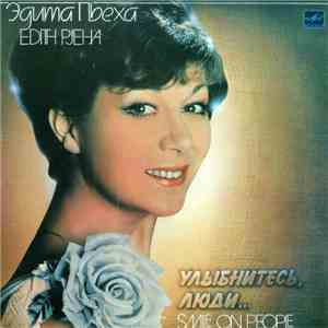 Эдита Пьеха = Edith Pjeha - Улыбнитесь, Люди... = Smile On, People album flac